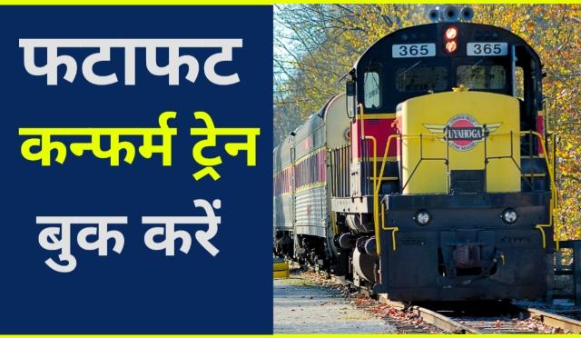 Confirm Train Ticket