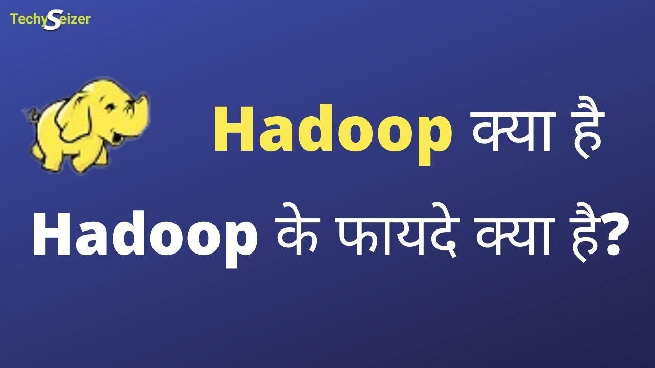 Hadoop क्या है