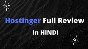 Hostinger Web Hosting Full Review in HINDI