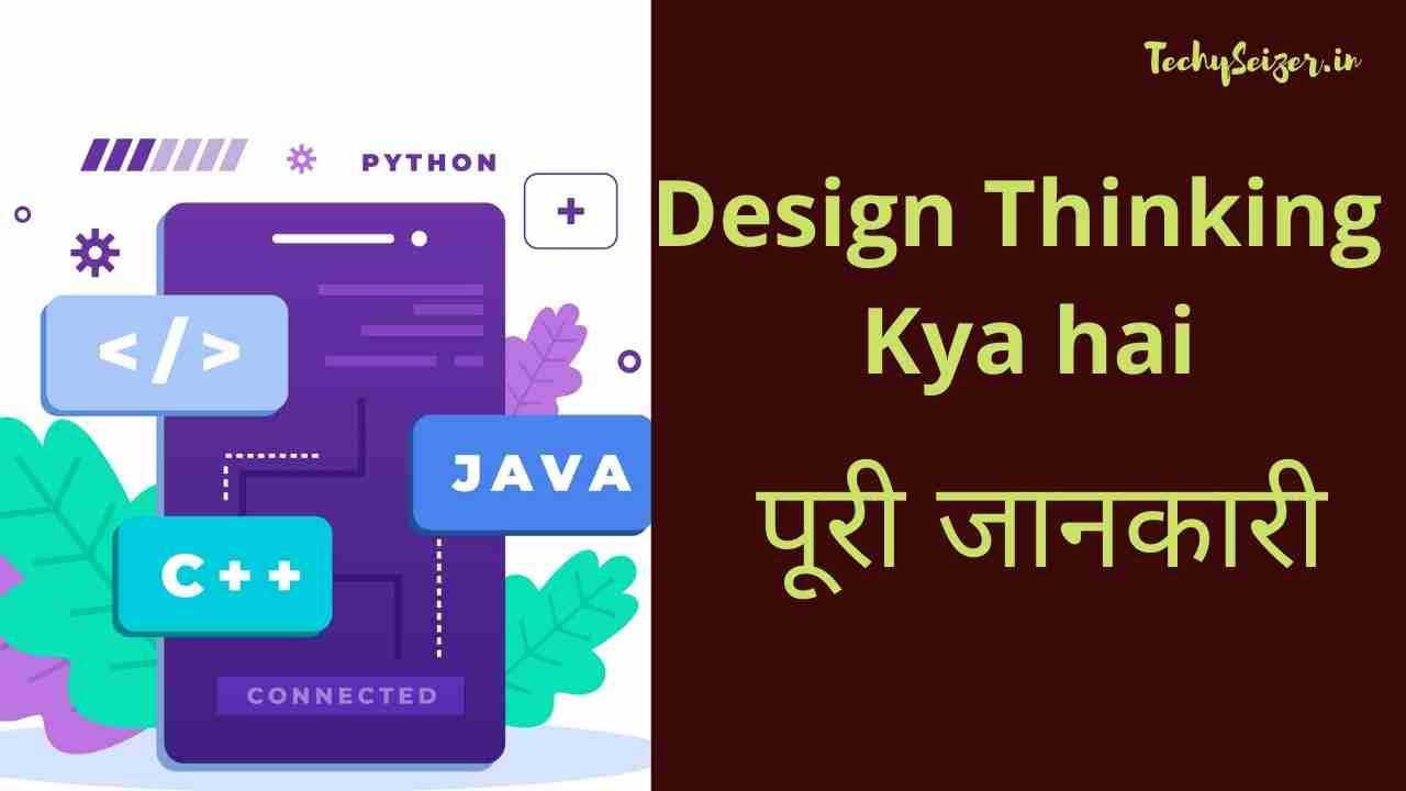 Design Thinking Kya hai
