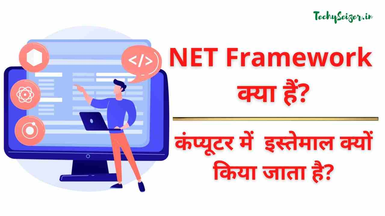 NET Framework क्या हैं?
