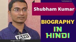 Shubham Kumar Biography In hindi